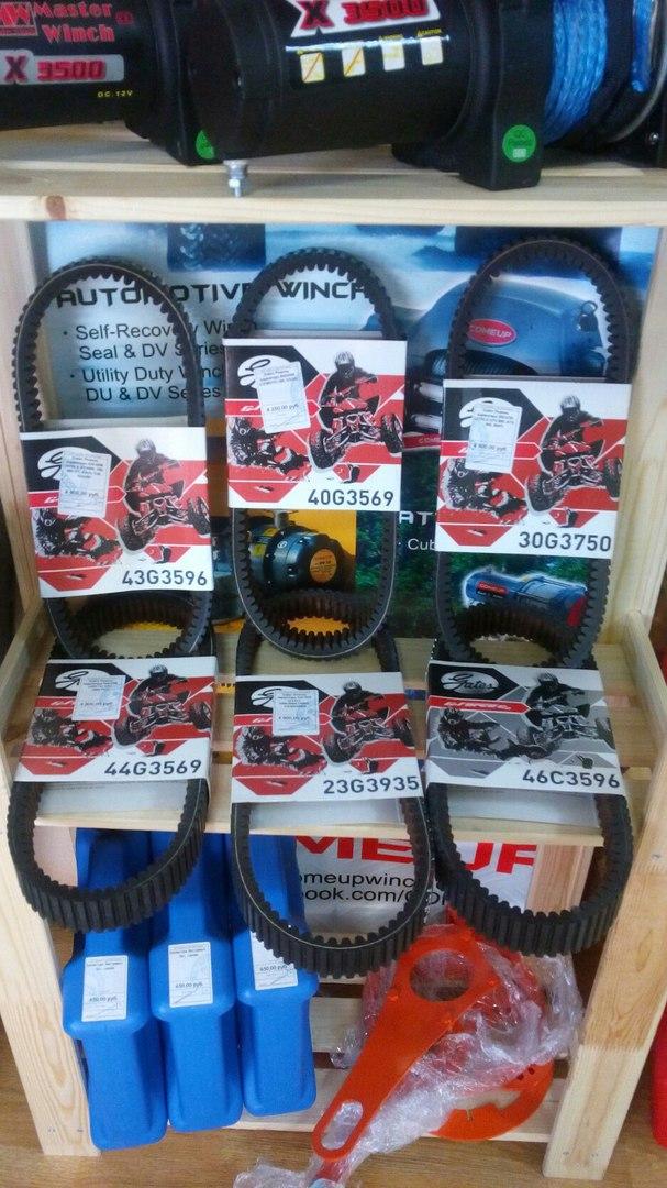 Ремни вариатора Gates купить в Екатеринбурге в магазине COOL MOTORS